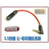 高傳真 3.5四極 公 - 母 耳機延長線(直-90度)