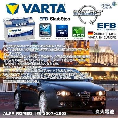 ✚久大電池❚ 德國進口 VARTA D54 EFB 65Ah 愛快羅密歐 ALFA ROMEO 159 07~2008