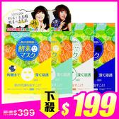 台灣 SexyLook 極酵面膜 28mLX4片/盒 亮白/保濕/補水/潤白 ◆86小舖 ◆ 酵素面膜