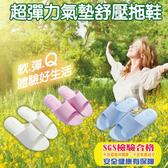 【DIDA】超彈力氣墊舒壓減壓拖鞋女款紫色38-39