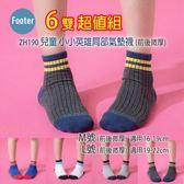 Footer ZH190 M號 L號 (前後微厚)) 小小英雄局部氣墊襪 6雙超值組;除臭襪;蝴蝶魚戶外