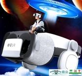 全館83折 體機rv虛擬現實3d蘋果華為ar眼睛4d手機專用頭戴式通用設備mr頭盔三星4kigo
