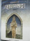【書寶二手書T2/一般小說_NRJ】時間的長河_小說西方五千年_全4冊合售_附殼_何珊、郭穎, MaxKruse