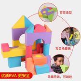 寶貝eva泡沫積木大號3-6周歲男孩幼兒園益智嬰兒童玩具1-2歲 童趣潮品