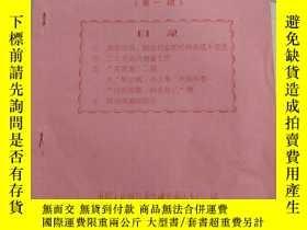 二手書博民逛書店罕見人民儲蓄宣傳資料第一期Y2508 中國人民銀行 中國人民銀行