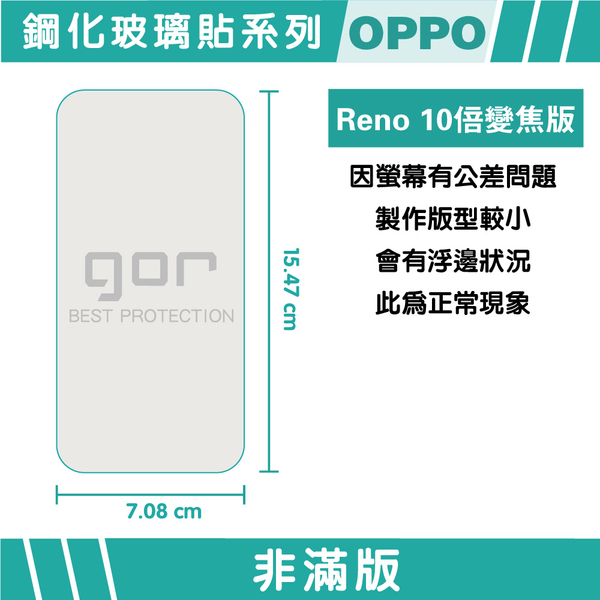 【GOR保護貼】OPPO Reno Series  9H鋼化玻璃保護貼 oppo reno series 全透明非滿版2片裝 公司貨 現貨