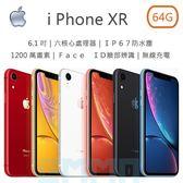 送玻保+軍規殼【3期0利率】Apple iPhone XR 6.1吋 64G Face ID 臉部辨識 IP67防水塵 無線充 智慧型手機