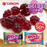 韓國 ORION 好麗友 QQ軟糖 66g 葡萄軟糖 水蜜桃軟糖 軟糖 水果軟糖 韓國軟糖 糖果