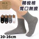 【衣襪酷】ALX 萊卡精梳棉細針 無痕寬口襪 台灣製 金滿意