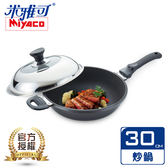 【米雅可】遠紅外線陶瓷小炒鍋30Dcm (單把、單耳)
