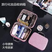 便攜化妝包大容量小淑女化妝品收納盒可愛迷你小號簡約手提箱【元氣少女】