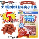 【五折活動】*KING WANG*DoggyMan《犬用健康低脂雞肉小香腸》420g 狗零食