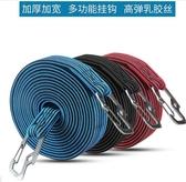 摩托車捆綁帶彈力繩自行車行李繩子橡皮筋繩拉貨鬆緊繩牛筋捆綁繩  夏季上新
