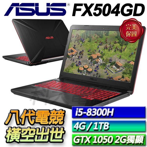 【ASUS華碩】【零利率】TUF Gaming FX504GD-0211A8300H 隕石黑 ◢15.6吋八代CPU電競機 ◣