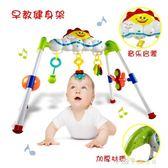 嬰兒健身架器0-6-12個月兒童男孩女孩益智早教音樂新生兒寶寶玩具 小確幸生活館