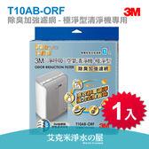 【PM2.5紫爆】T10AB-ORF 除臭加強濾網(1入) -3M淨呼吸 FA-T10AB極淨型清淨機專用★適用6坪內空間