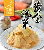 【益康泡菜】黃金人氣泡菜(500g/小辣)