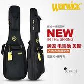 吉它包握威warwick電貝斯電吉他包40/41寸後背民謠木吉他包加厚琴包背包XW(中秋烤肉鉅惠)