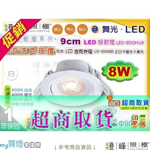 【舞光LED】LED-8W / 9cm。浩克崁燈 附變壓器 白款 可選4000K 小量超商取 #9DOHU8【燈峰照極my買燈】