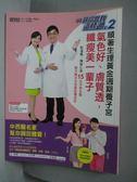 【書寶二手書T1/保健_QYC】順著生理黃金週期養子宮_超級電視台