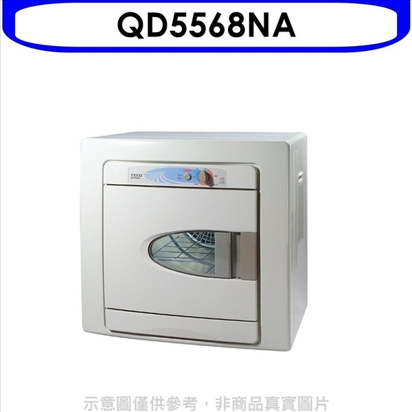 東元【QD5568NA】5公斤乾衣機