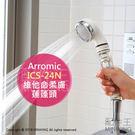 【配件王】日本代購 Arromic ICS-24N 維他命柔膚蓮蓬頭 省水 負離子 護膚 護髮 附維他命C粉100g