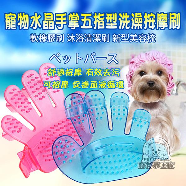 寵物水晶手掌五指型洗澡按摩刷 軟橡膠刷 沐浴清潔刷 新型美容梳