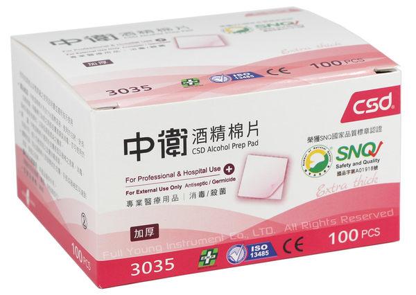 【醫康生活家】CSD 中衛 加厚酒精棉片3035 100片/盒 (紅盒)