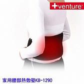 【+venture】KB-1290 家用腰部熱敷墊