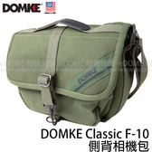DOMKE Classic F-10  經典單肩側背相機包 墨綠色 (24期0利率 免運 華曜貿易公司貨) 美國製 JD 700-00D Olive