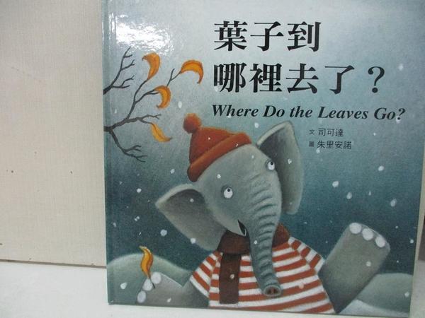 【書寶二手書T1/少年童書_EQ5】葉子到哪裡去了? = Where do the leaves go?_司可達文; 朱里安諾圖