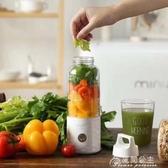 榨汁機無線果汁調理機水果榨汁機充電式小型便 快速出貨 YJT