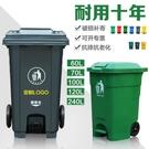 240L升戶外垃圾桶帶蓋環衛大號垃圾箱行動大型分類公共場合商用 夢幻小鎮「快速出貨」