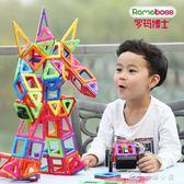 純磁力片積木3-6周歲兒童益智玩具男女孩百變提拉磁性磁鐵建構片 娜娜小屋