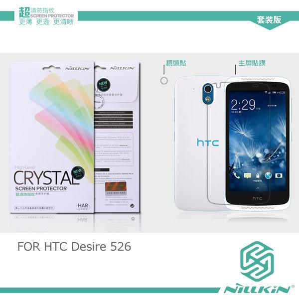摩比小兔~ NILLKIN HTC Desire 526 超清防指紋抗油汙保護貼(含鏡頭貼套裝版)