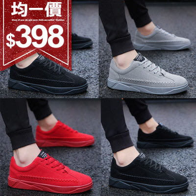 鞋均一價398運動鞋韓版運動鞋潮流男鞋板鞋運動休閒慢跑鞋【09S1705】