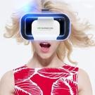 VR眼鏡 超清VR眼鏡3D影院全景身臨其境智慧手機BOX頭戴式vr電影游戲機