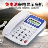 電話機 辦得好338 電話機辦公商務家用固定電話座機坐機免電池來電顯示 韓菲兒