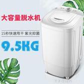 洗衣機脫水機甩干機單甩家用大容量不銹鋼甩干桶非小型迷你 220v漾美眉韓衣