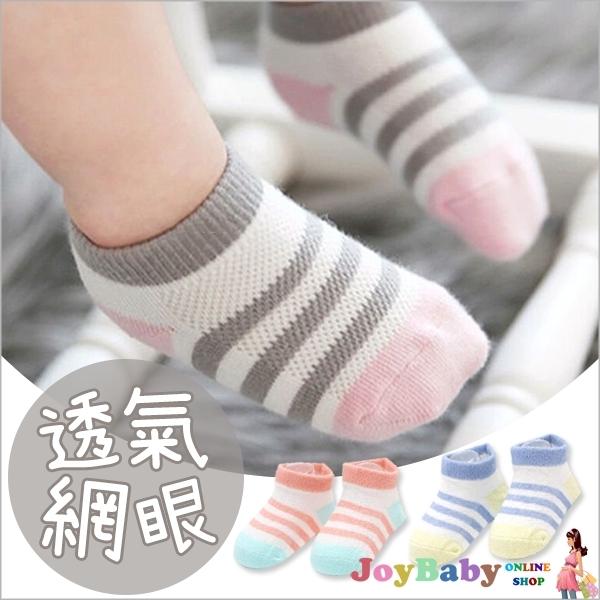 嬰兒襪童襪 新生兒船襪 薄款條紋寶寶襪子-JoyBaby