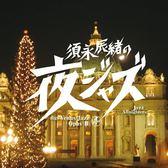 【停看聽音響唱片】【黑膠LP】須永辰緒:整晚爵士樂-維納斯爵士樂精選3
