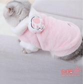 寵物衣服 貓衣服防掉毛小貓幼貓衣服秋冬季貓咪衣服冬裝保暖小奶貓寵物服飾 2色XS-XL 雙12提前購