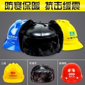 安全帽冬季保暖施工地建筑工程加厚透氣防砸玻璃鋼防寒棉頭盔 汪喵百貨