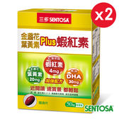 【特價】三多金盞花葉黃素Plus蝦紅素軟膠囊(50粒/盒)×2盒
