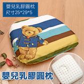 ~Embrace 英柏絲~天然嬰兒乳膠圓枕~熊熊條紋~25x29x5cm 護頭枕頭型枕