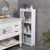 浴室置架衛生間夾縫收納廚房洗衣機冰箱廁所窄縫隙整理櫃落地式【幸運閣】