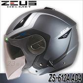 【瑞獅 ZEUS 安全帽 ZS-612A 612A AD4 消光鐵灰銀】內藏墨鏡 雙鏡片 半罩 3/4罩 超輕量 免運費