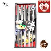 精華 #304不鏽鋼筷(5雙)【愛買】