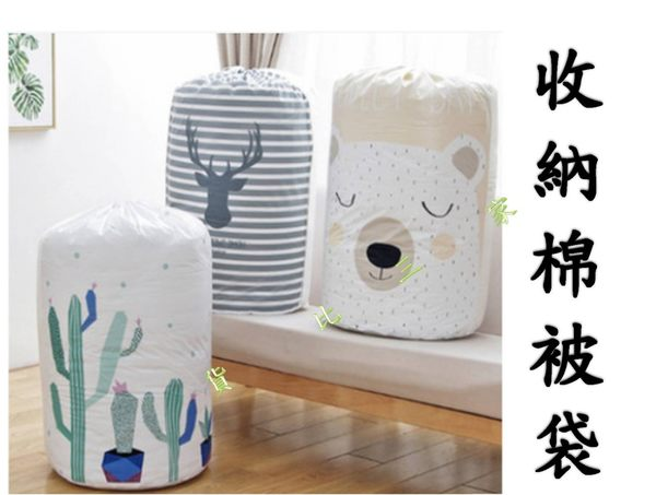 棉被收納袋 兒童 睡袋 露營袋 換季 衣物 收納箱 整理袋 行李袋 旅行袋 大容量 防塵袋套 防潑水