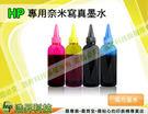 HP 100CC 奈米寫真填充墨水(適用...